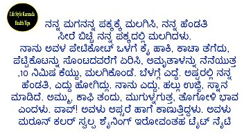kannada lifestyle   health tips.